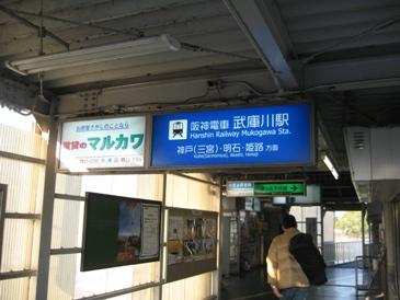 Mukogawaeki